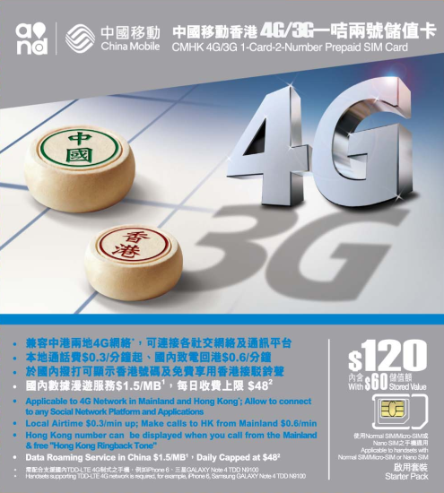 China Mobile Hong Kong 4G/3G 1-Card-2-Number Prepaid SIM Card