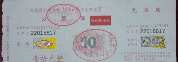 10 Things You Didn't Know About Invoices in China